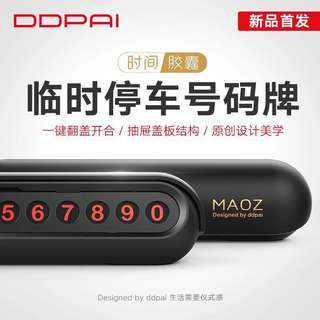 全新MAOZ汽車臨時停泊聯絡號碼牌/Brand New Temporary Parking phone number card