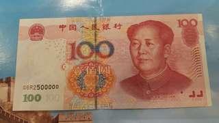 100元人民币。特靚号碼G6R2500000。。年份2005