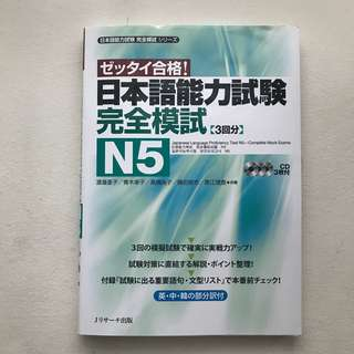 JLPT Janzen Moshi N5 with CDs