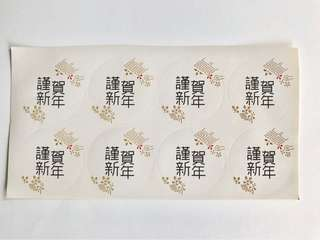 Chinese New Year Seal Stickers