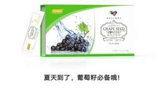B365葡萄籽皙顏