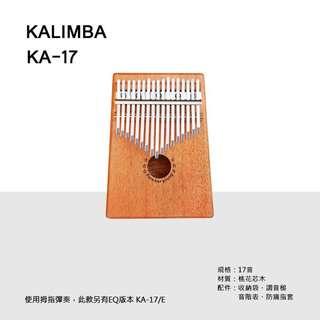 原廠公司貨 KALIMBA 卡林巴琴 KA-17<桃花芯木>17音卡林巴琴/拇指琴/手指鋼琴/手指琴 附多樣配件