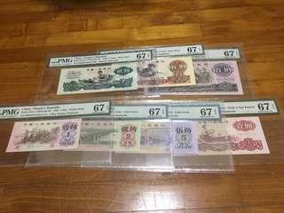 第三版人民币小全套。全部PMG67分。