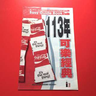 1999年 便利 可口可樂 特刊 小冊子