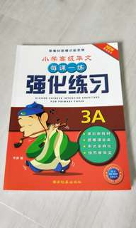 Higher Chinese 3a
