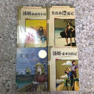 12 青少年小说