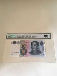 2005 China Rmb 10 Yuan With Lucky Number