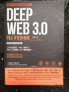 Deep Web 3.0 File#生存奇談 恐懼鳥