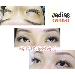 JadiaS 韓式嫁接眼睫毛
