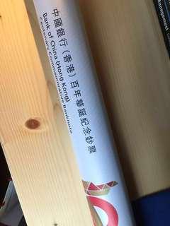 中銀百年紀念鈔三十連張 無字冠