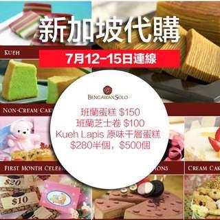新加坡代購- Bengawan Solo 班蘭蛋糕/斑蘭芝士卷
