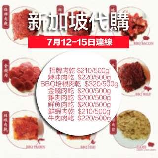 新加坡代購-林志源肉乾