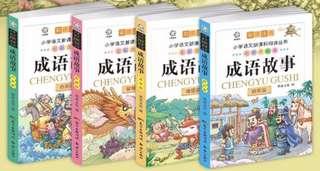 Chinese Idioms Storybook 成语故事