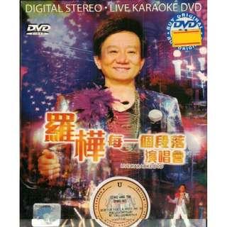 Luo Hua Mei Yi Ge Duan Luo Live Karaoke Concert 罗桦 每一个段落演唱会 DVD