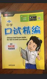 GCE O Level Chinese Oral Guide Book
