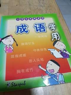 Chinese - 成语