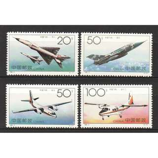 P.R. OF CHINA 1996-9 CHINESE AIRCRAFT COMP. SET OF 4 STAMPS IN MINT MNH UNUSED CONDITION