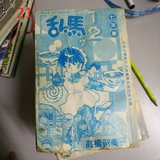 (Sale + Free Postage) Cheap Chinese Manga - Ranma