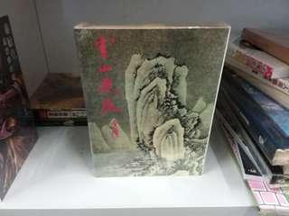 金庸 武俠小說 雪山飛狐 1995年4月十四版