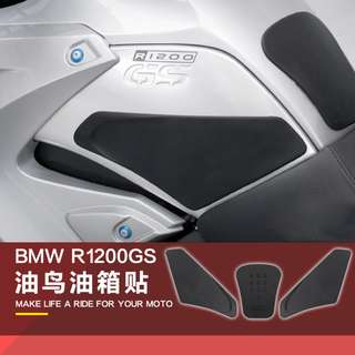 BMW R1200GS tank friction traction pad sticker fuel decal R1200 1200GS GS older version
