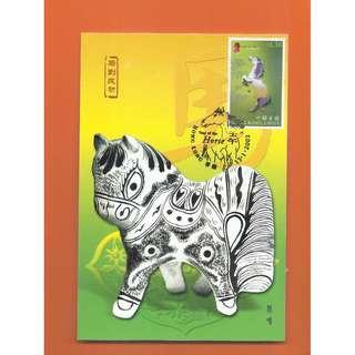 2002-0113-SP,-特印中國集郵雜誌明信片(馬到成功)貼香港馬年單票