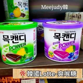 🚚 🔥韓國~樂天必買爽喉糖140g