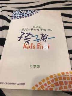 教養孩子書籍