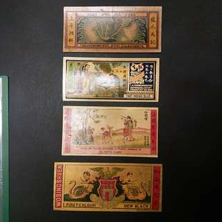 民國30'年代廣告招紙