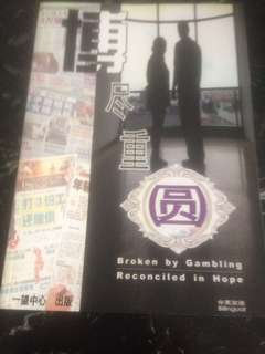Broken by Gambling, Reconciled in Hope (Bilingual English and Chinese contents)