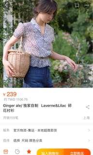 全新 Ginger ale 獨家自製 進口布料碎花襯衫