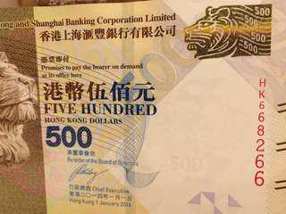 HK668266  HSBC