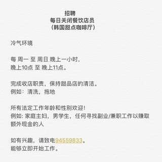 Recruiting 聘 F&B Closing Staff (Korean Bingsu Cafe)