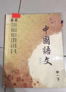 啟思中國語文 中一下第四版 中學教科書