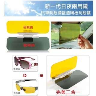 🚚 汽車防眩攔截遮陽板防眩鏡