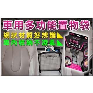 🚚 品味生活!Purse pouch多功能車載包,車用收納置物袋,汽車置物袋