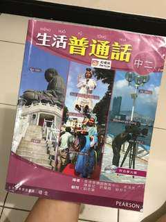 生活普通話中二 中學教科書