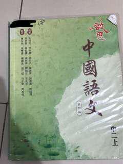 啟思中國語文 中二上第四版 中學教科書