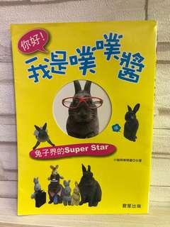 我是噗噗醬 兔仔書
