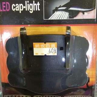 11LED帽子夾燈(夜釣夾魚餌)60元限來店買點我頭像看店址和上千種商品