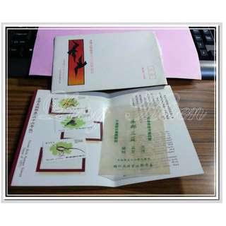 【XIAN雜貨舖】★郵票★YH660216《普227-臺灣鳥類郵票(六十六年)