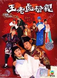 王老虎抢妻 DVD