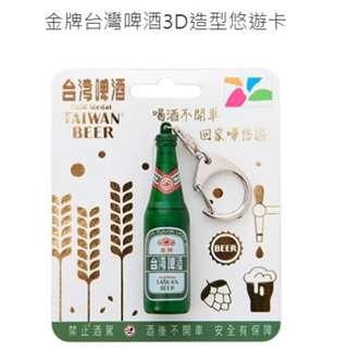 金牌台灣啤酒3D造型悠遊卡 2018 全新空卡 台灣限定 TTL TAIWAN BEER 臺灣菸酒聯名 過卡會發光喔