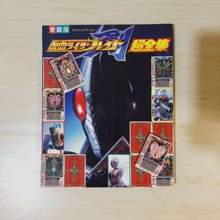 Kamen Masked Rider Blade Official Book