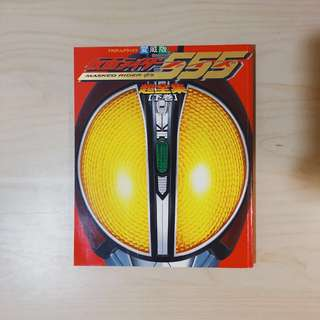 Kamen Masked Rider Faiz 555 official book