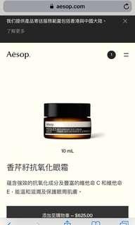 Aesop全新正品 香芹籽抗氧化眼霜(10ml)
