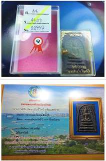 Phra Somdej prok poh Luang Pôr Pàe