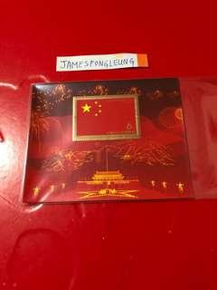 中國郵票-2010年國慶小全張
