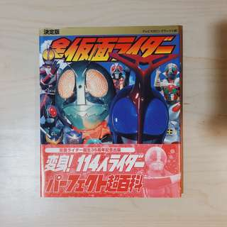 Kamen Masked Rider encyclopedia