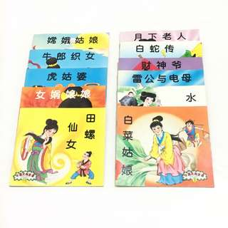 Chinese Storybooks (中国民间故事)