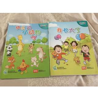 Pri 1 Higher Chinese Small Readers( 1A and 1B) - Preloved